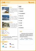 三峡旅游攻略预览1