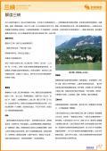 三峡旅游攻略预览2