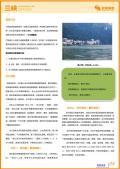 三峡旅游攻略预览4
