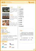长沙旅游攻略预览1