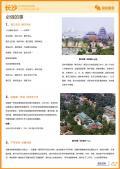 长沙旅游攻略预览2
