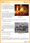 长沙旅游攻略预览3
