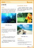 亚龙湾旅游攻略预览2