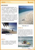 亚龙湾旅游攻略预览3