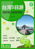 台湾五日游旅游攻略