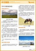 木兰围场旅游攻略预览2