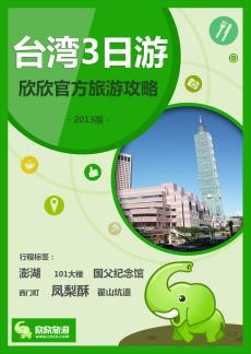 台湾三日游