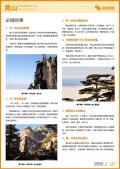 黄山旅游攻略预览2
