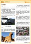 黄山旅游攻略预览3