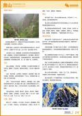 黄山旅游攻略预览4