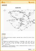 黄山旅游攻略预览5
