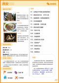 西安旅游攻略预览1