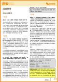 西安旅游攻略预览3