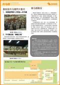 兵马俑旅游攻略预览2