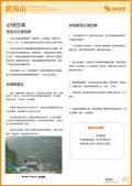 武当山旅游攻略预览2