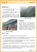 武当山旅游攻略预览3