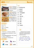 南京旅游攻略预览1