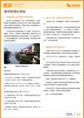 南京旅游攻略预览2