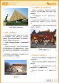 南京旅游攻略预览3