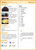 青城山旅游攻略预览1