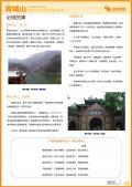 青城山旅游攻略预览2
