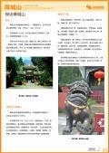 青城山旅游攻略预览3