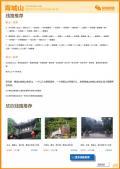 青城山旅游攻略预览5
