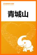 青城山旅游攻略