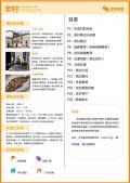 宏村旅游攻略预览1