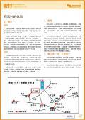 宏村旅游攻略预览2