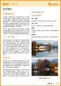 宏村旅游攻略预览5