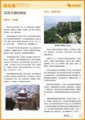 连云港旅游攻略预览2