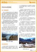 长白山旅游攻略预览2