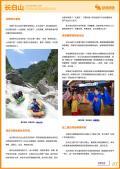 长白山旅游攻略预览3