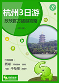 杭州三日游