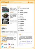 凤凰古城旅游攻略预览1