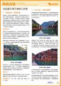 凤凰古城旅游攻略预览2
