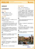凤凰古城旅游攻略预览5
