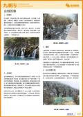 九寨沟旅游攻略预览2