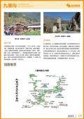 九寨沟旅游攻略预览4