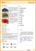 桂林旅游攻略预览1