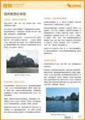 桂林旅游攻略预览2