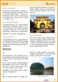 桂林旅游攻略预览3