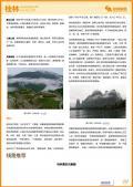 桂林旅游攻略预览4