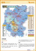 桂林旅游攻略预览5