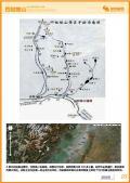 四姑娘山旅游攻略预览5