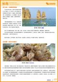 长岛旅游攻略预览3