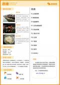 西塘旅游攻略预览1