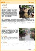 西塘旅游攻略预览2