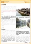 西塘旅游攻略预览3